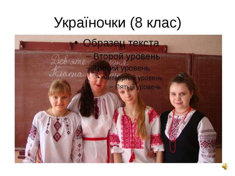 Україночки (8 клас)