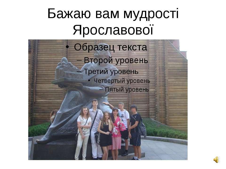 Бажаю вам мудрості Ярославової