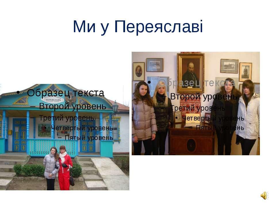 Ми у Переяславі