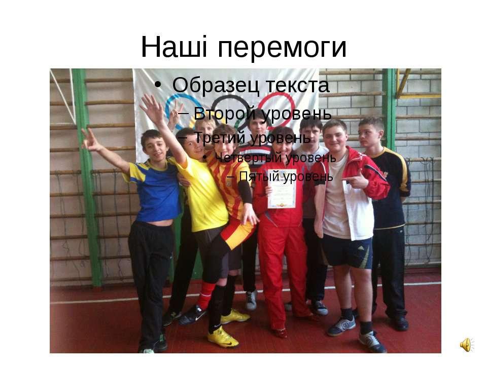 Наші перемоги