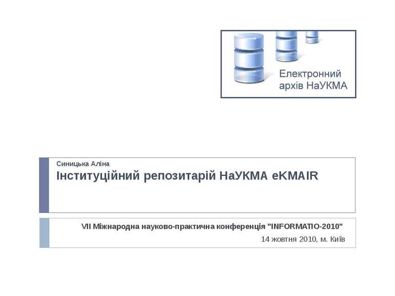 Синицька Аліна Інституційний репозитарій НаУКМА eKMAIR VII Міжнародна науково...