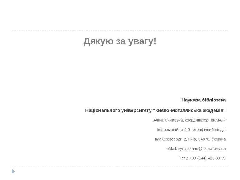 """Дякую за увагу! Наукова бібліотека Національного університету """"Києво-Могилянс..."""