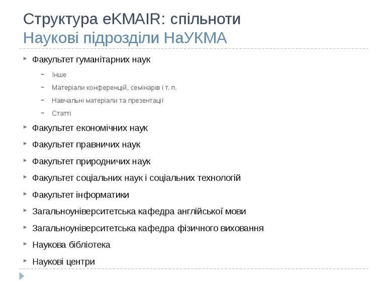 Структура eKMAIR: спільноти Наукові підрозділи НаУКМА Факультет гуманітарних ...