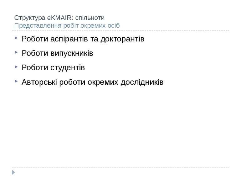 Структура eKMAIR: спільноти Представлення робіт окремих осіб Роботи аспіранті...