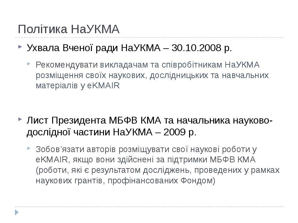 Політика НаУКМА Ухвала Вченої ради НаУКМА – 30.10.2008 р. Рекомендувати викла...