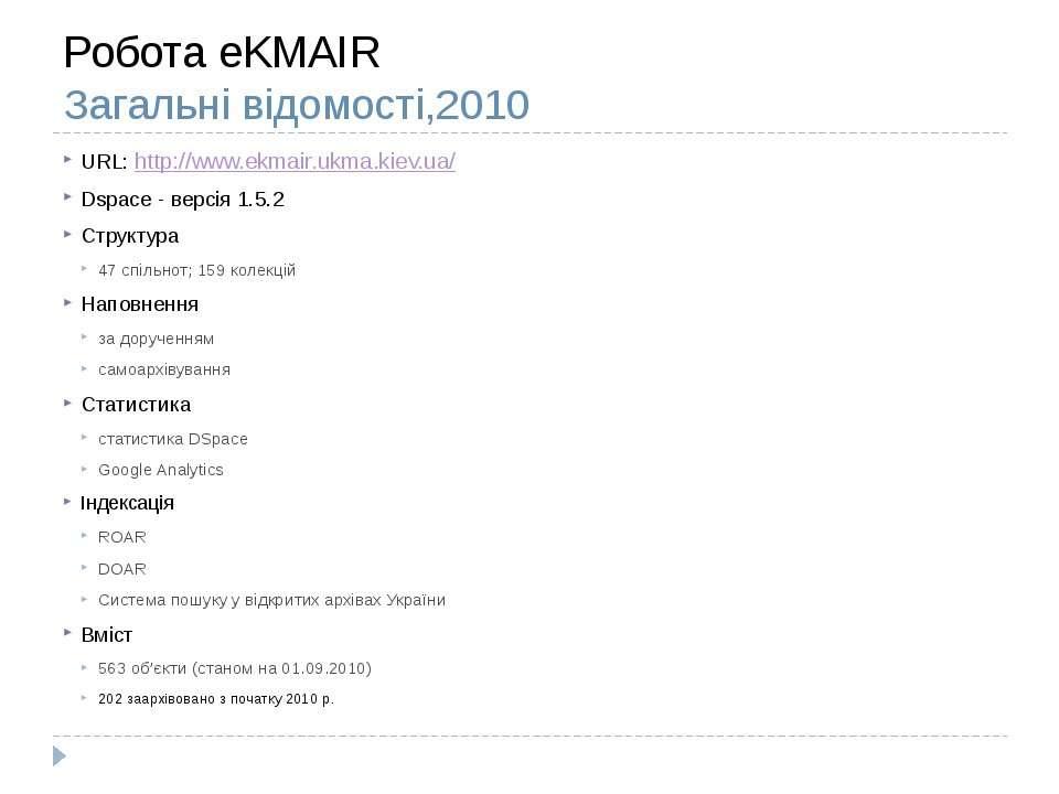 Робота eKMAIR Загальні відомості,2010 URL: http://www.ekmair.ukma.kiev.ua/ Ds...