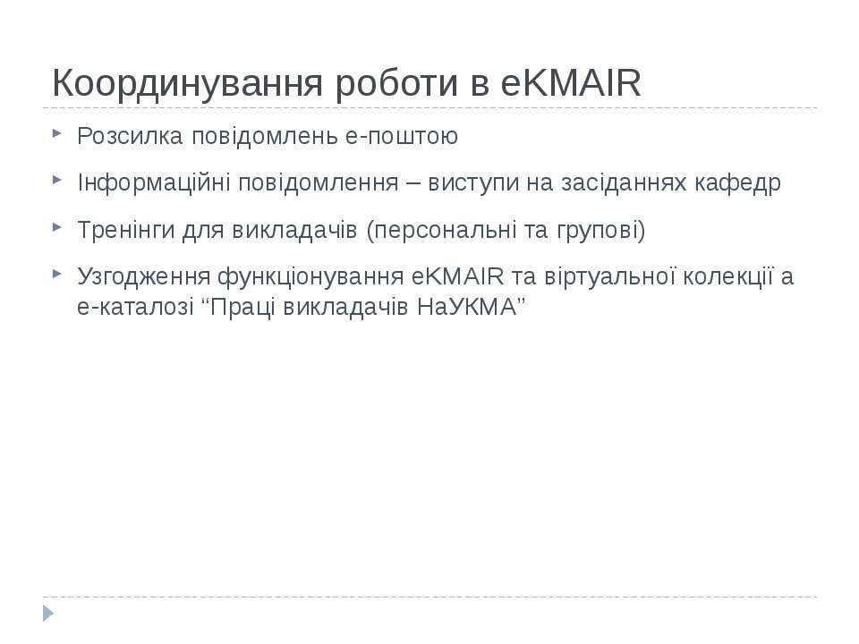 Координування роботи в eKMAIR Розсилка повідомлень е-поштою Інформаційні пові...
