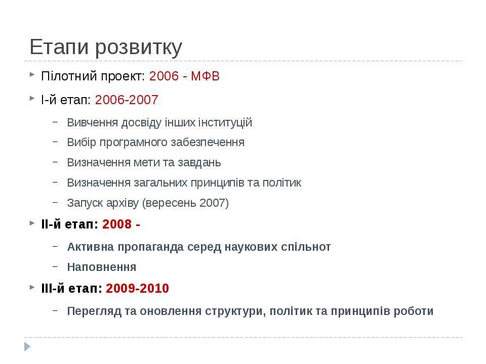 Етапи розвитку Пілотний проект: 2006 - МФВ І-й етап: 2006-2007 Вивчення досві...