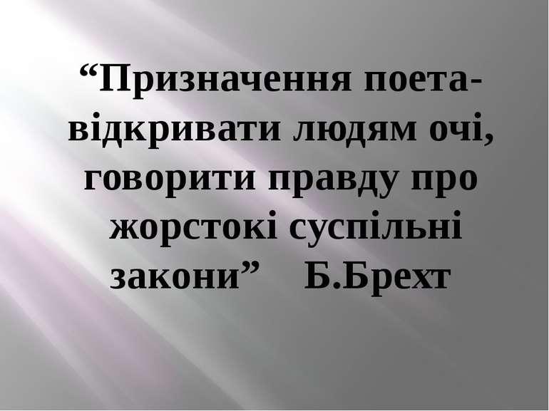 """""""Призначення поета- відкривати людям очі, говорити правду про жорстокі суспіл..."""