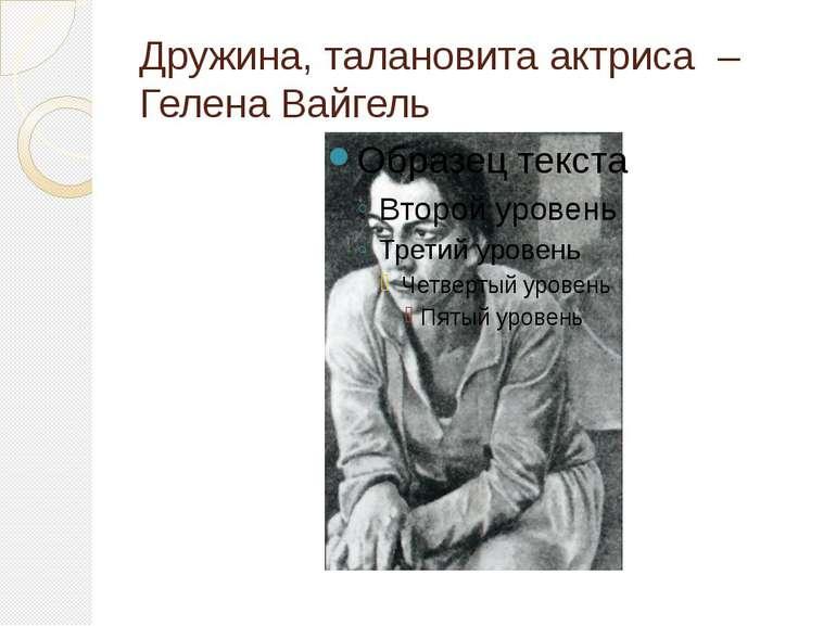 Дружина, талановита актриса – Гелена Вайгель