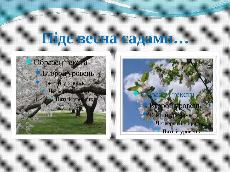 Піде весна садами…