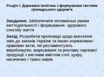 Розділ І. Державна політика з формування системи громадського здоров'я Завдан...