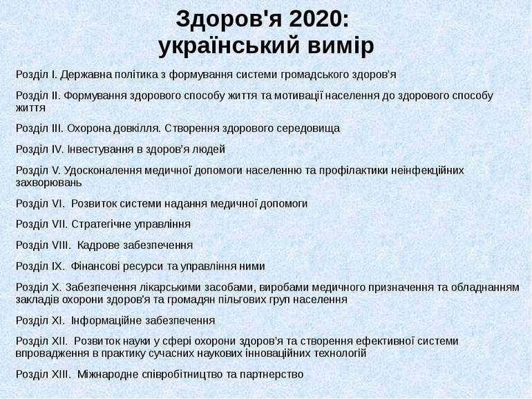 Здоров'я 2020: український вимір Розділ І. Державна політика з формування сис...