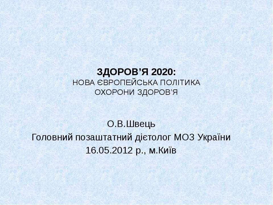 ЗДОРОВ'Я 2020: НОВА ЄВРОПЕЙСЬКА ПОЛІТИКА ОХОРОНИ ЗДОРОВ'Я О.В.Швець Головний ...