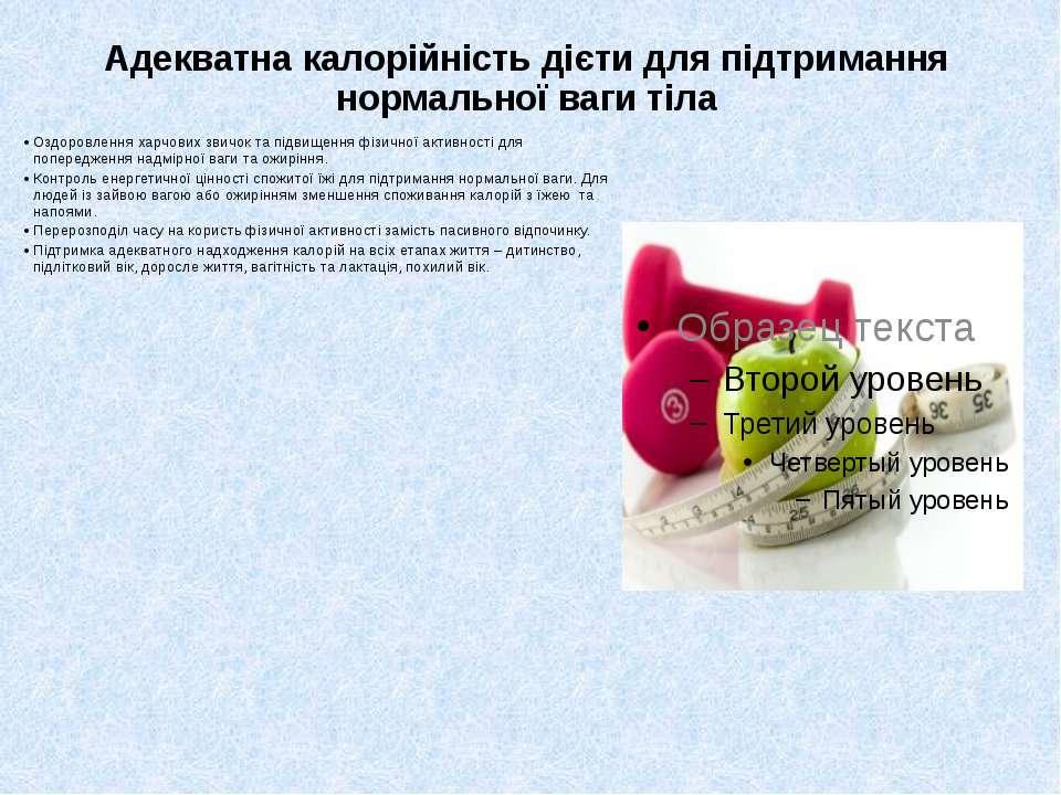 Адекватна калорійність дієти для підтримання нормальної ваги тіла Оздоровленн...