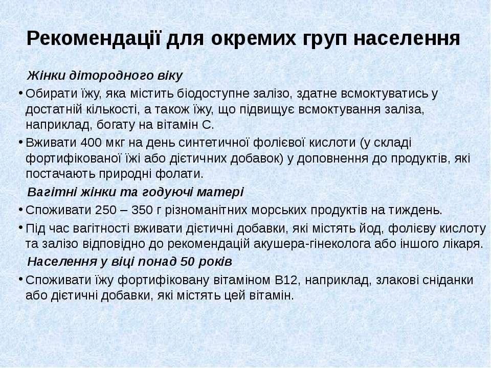 Рекомендації для окремих груп населення Жінки дітородного віку Обирати їжу, я...