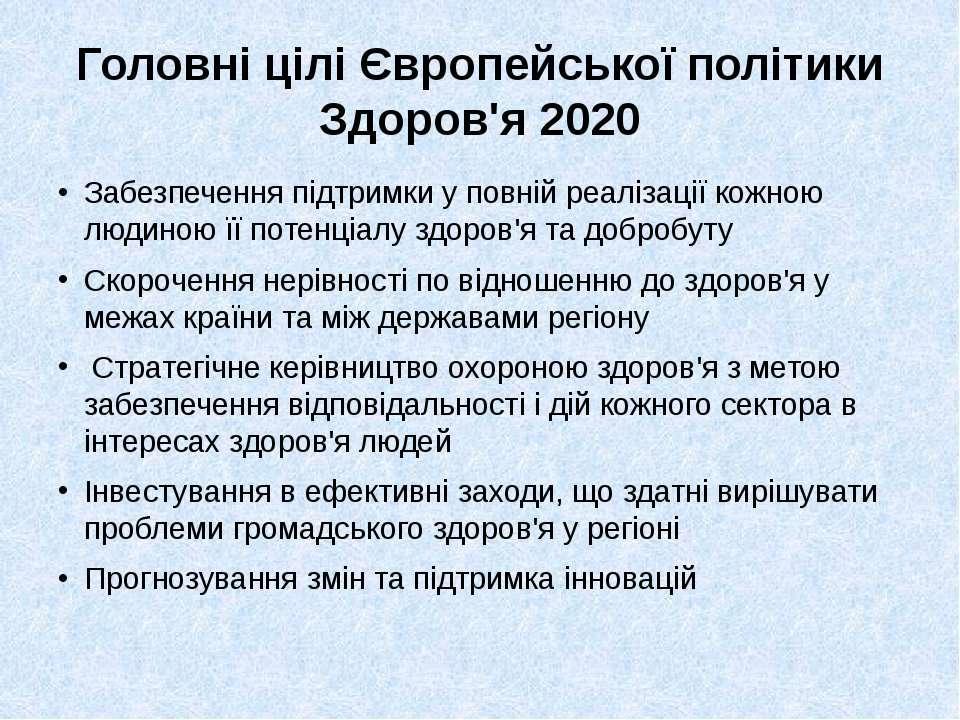Головні цілі Європейської політики Здоров'я 2020 Забезпечення підтримки у пов...