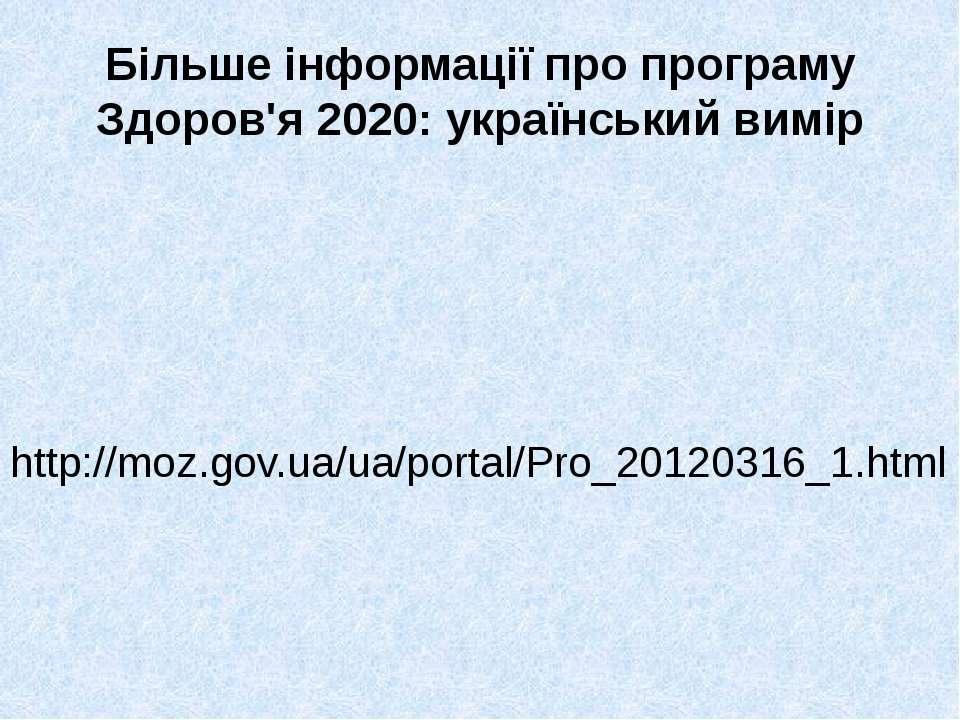 Більше інформації про програму Здоров'я 2020: український вимір http://moz.go...