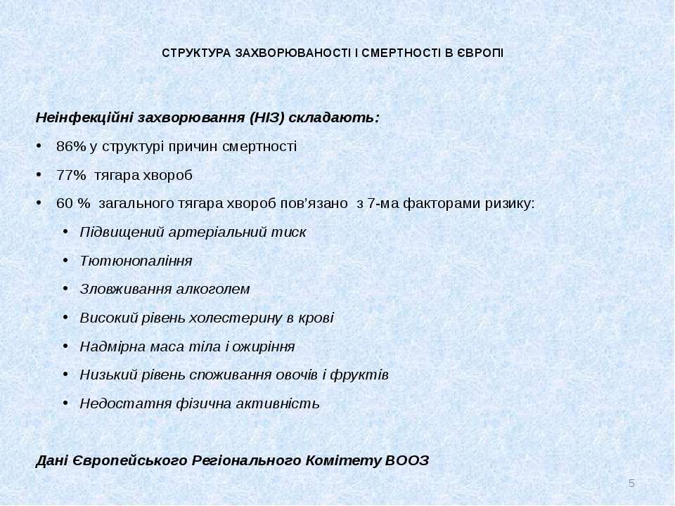 СТРУКТУРА ЗАХВОРЮВАНОСТІ І СМЕРТНОСТІ В ЄВРОПІ Неінфекційні захворювання (НІЗ...
