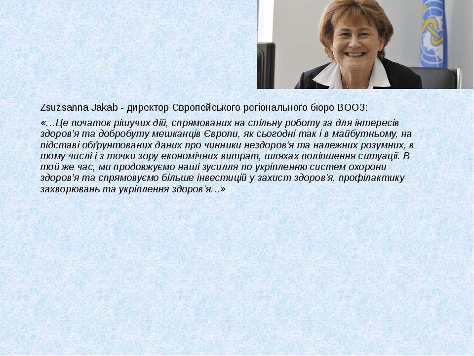 Zsuzsanna Jakab - директор Європейського регіонального бюро ВООЗ: «…Це почато...