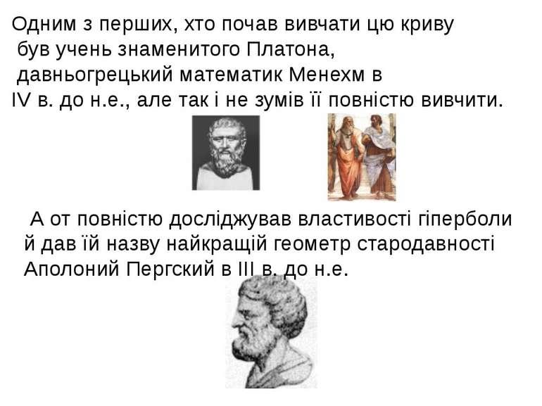 Одним з перших, хто почав вивчати цю криву був учень знаменитого Платона, дав...