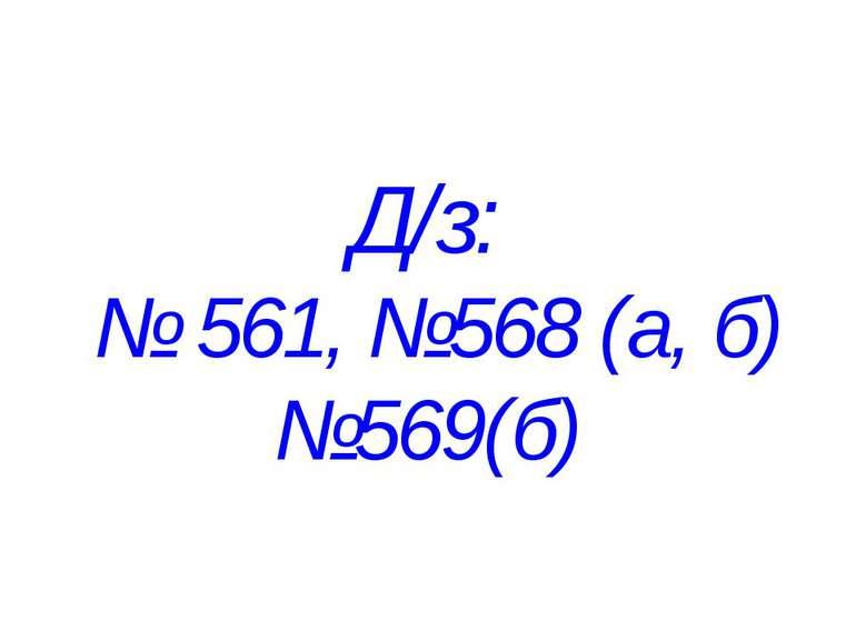 Д/з: № 561, №568 (а, б) №569(б)