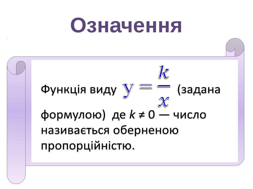 Означення