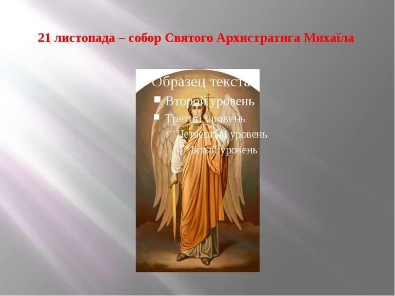21 листопада – собор Святого Архистратига Михаїла