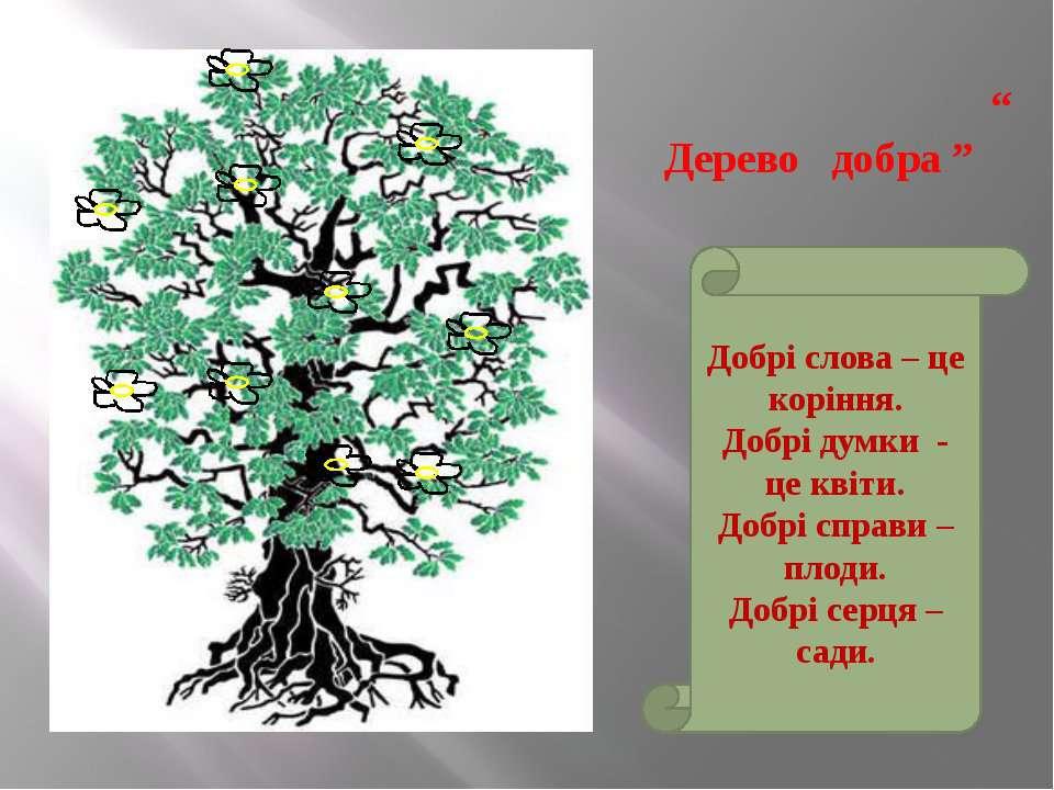 """"""" Дерево добра """" Добрі слова – це коріння. Добрі думки - це квіти. Добрі спра..."""