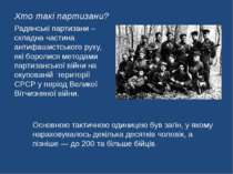Хто такі партизани? Радянські партизани – складна частина антифашистського ру...