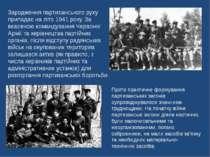 Зародження партизанського руху припадає на літо 1941 року. За вказівкою коман...
