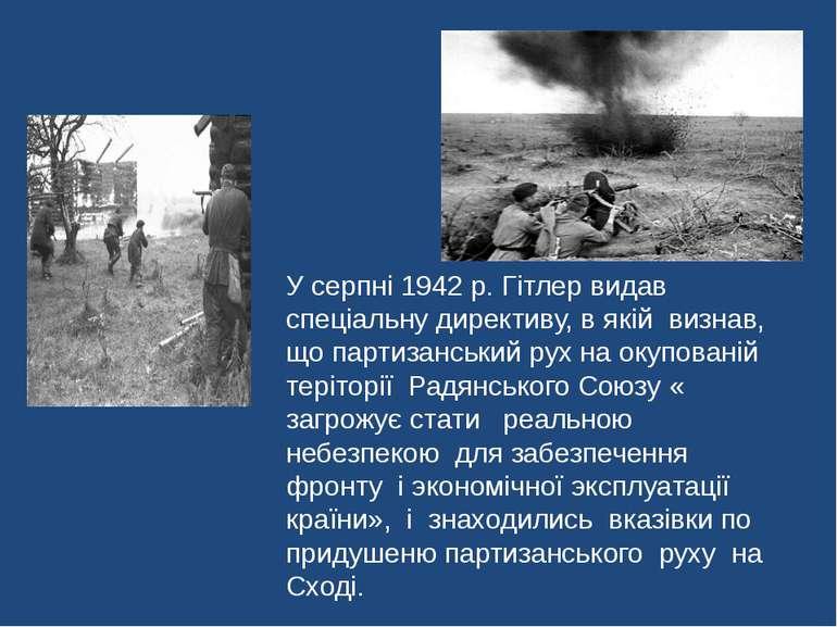 У серпні 1942 р. Гітлер видав спеціальну директиву, в якій визнав, що партиза...