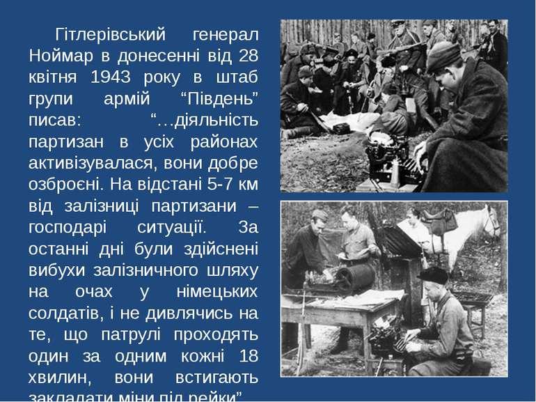 Гітлерівський генерал Ноймар в донесенні від 28 квітня 1943 року в штаб групи...