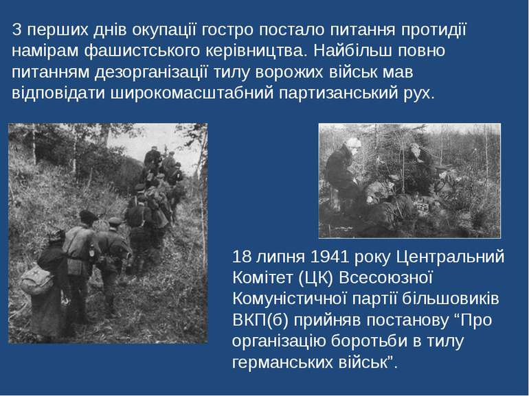 З перших днів окупації гостро постало питання протидії намірам фашистського к...