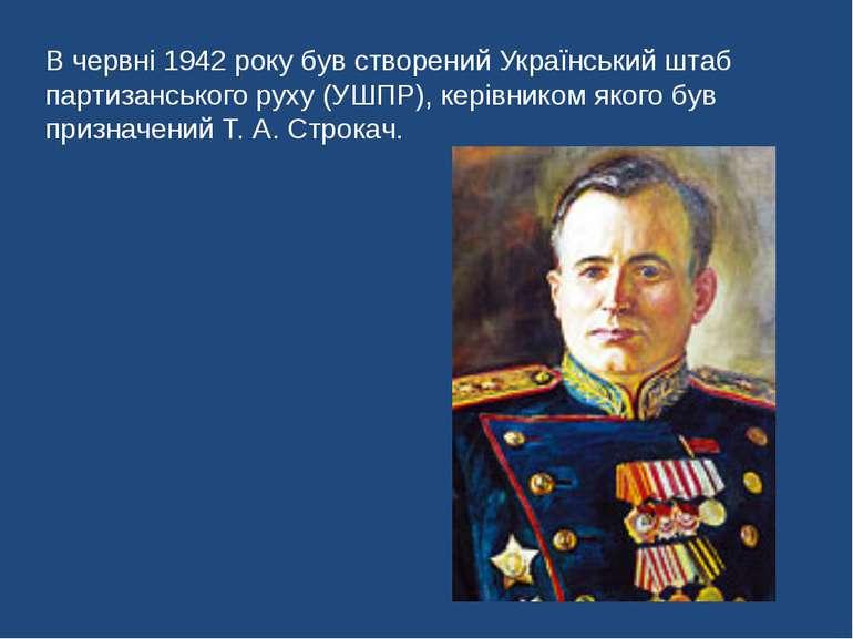 В червні 1942 року був створений Український штаб партизанського руху (УШПР),...