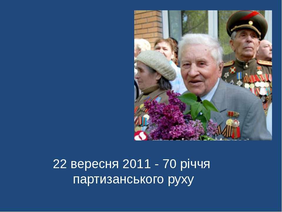22 вересня 2011 - 70 річчя партизанського руху