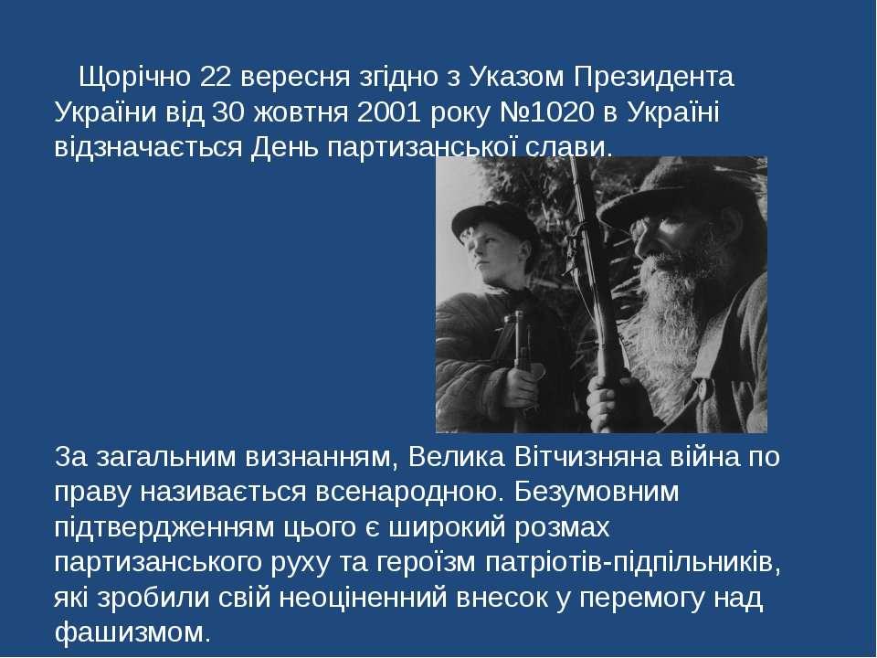 Щорічно 22 вересня згідно з Указом Президента України від 30 жовтня 2001 року...