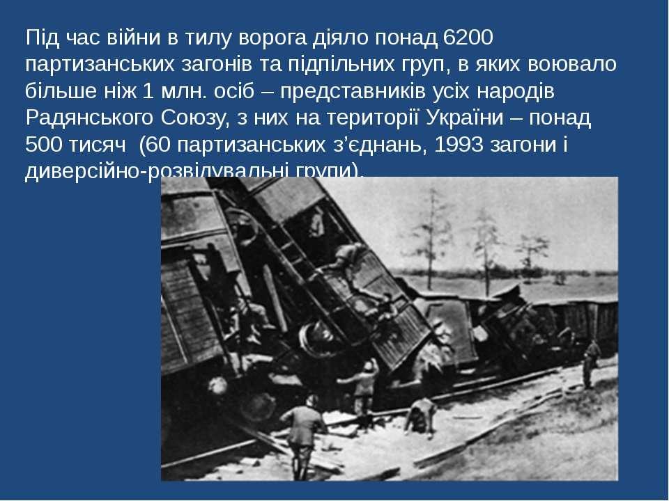 Під час війни в тилу ворога діяло понад 6200 партизанських загонів та підпіль...