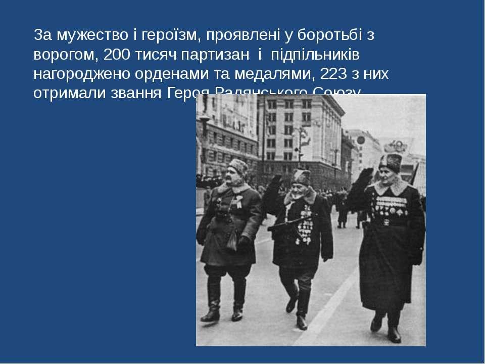 За мужество і героїзм, проявлені у боротьбі з ворогом, 200 тисяч партизан і п...