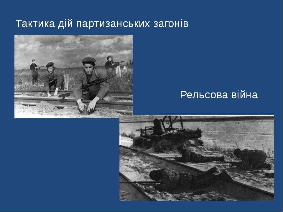 Рельсова війна Тактика дій партизанських загонів