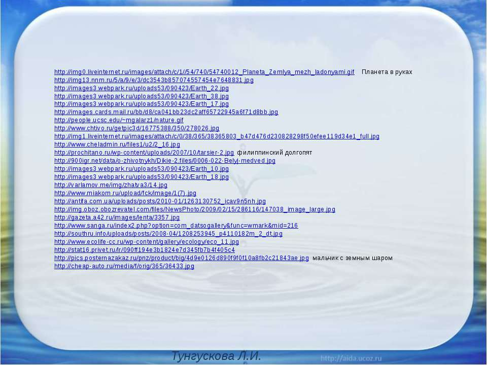 http://img0.liveinternet.ru/images/attach/c/1//54/740/54740012_Planeta_Zemlya...