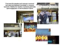 Учасники Всеукраїнської науково-технічної виставки молодіжних інновацій та тв...