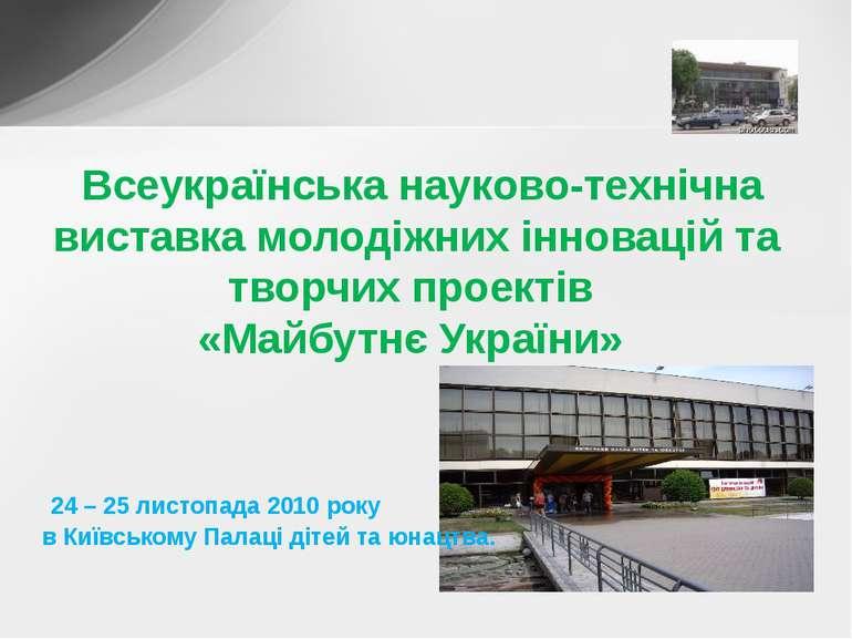 Всеукраїнська науково-технічна виставка молодіжних інновацій та творчих проек...