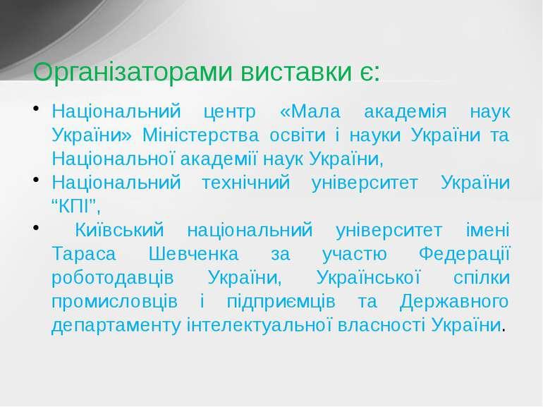 Національний центр «Мала академія наук України» Міністерства освіти і науки У...