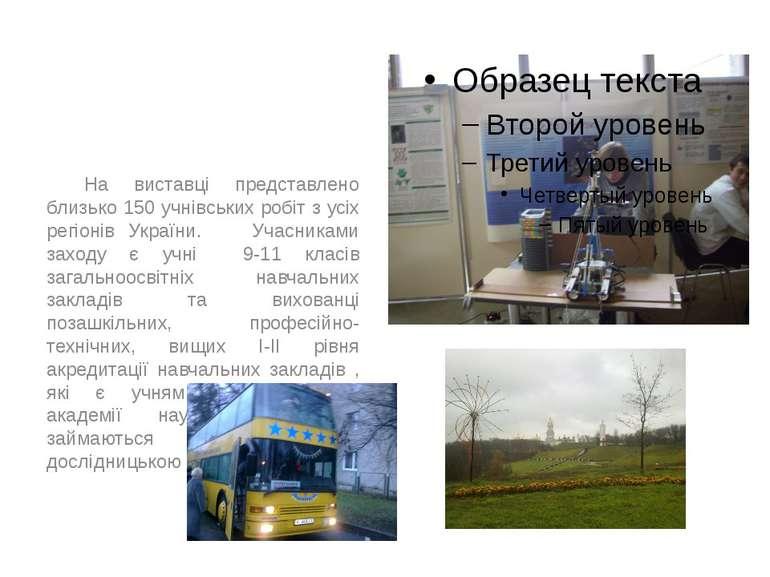 На виставці представлено близько 150 учнівських робіт з усіх регіонів України...