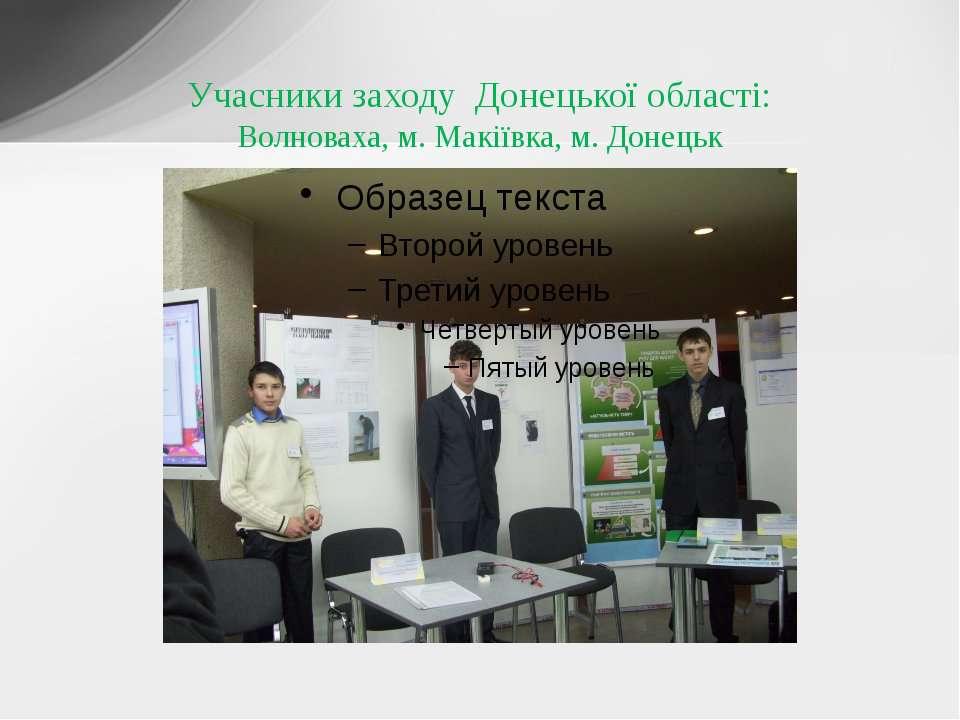 Учасники заходу Донецької області: Волноваха, м. Макіївка, м. Донецьк