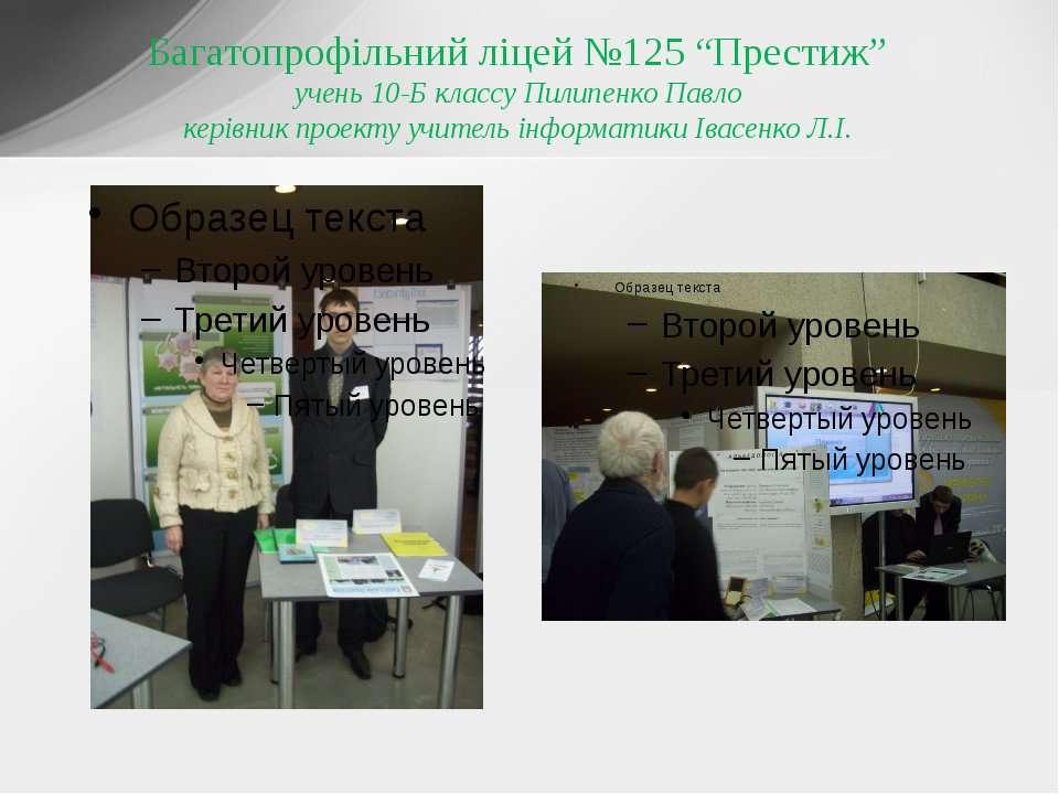 """Багатопрофільний ліцей №125 """"Престиж"""" учень 10-Б классу Пилипенко Павло керів..."""
