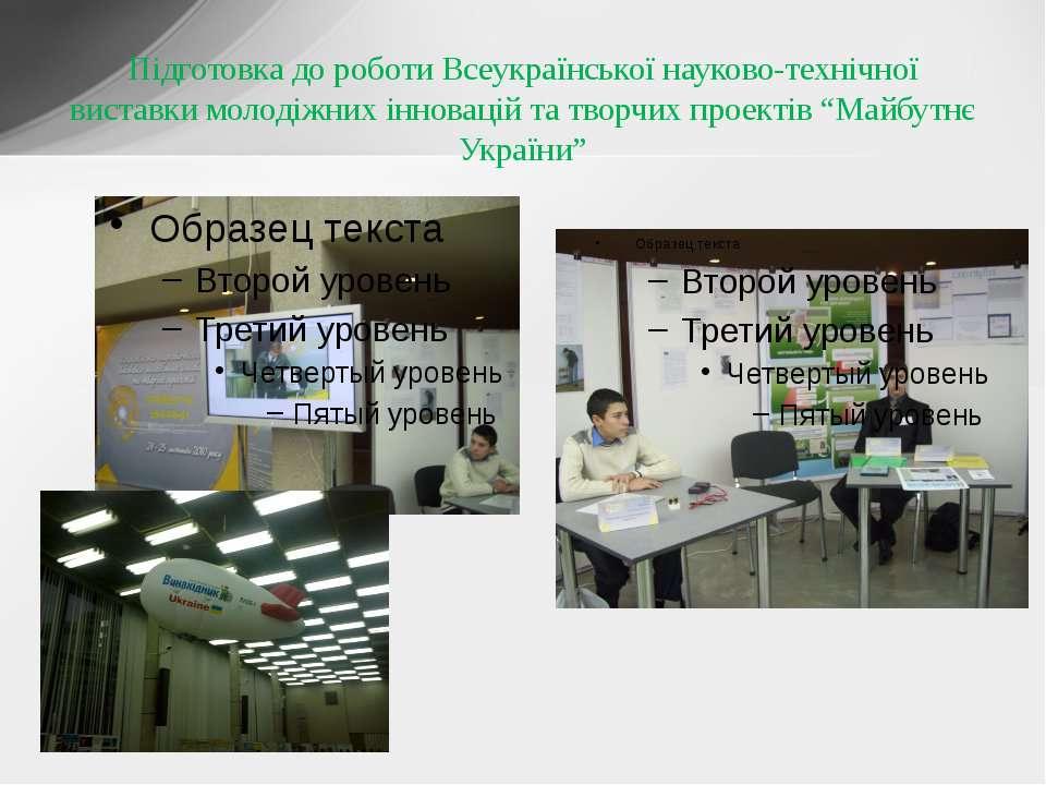 Підготовка до роботи Всеукраїнської науково-технічної виставки молодіжних інн...