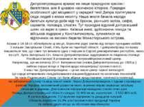 Дніпропетровщина вражає не лише природною красою і багатством, але й цікавою ...