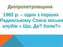 Дніпропетровщина 1982 р. – один з перших в Радянському Союзі міських клубів «...
